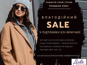 У Кропивницькому відбудеться благодійний Sale у підтримку маленької Елі