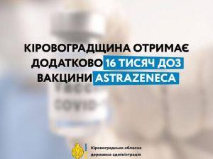 Кіровоградщина отримає додатково 16 тисяч доз вакцини AstraZeneca.