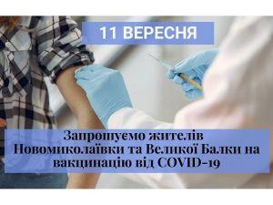 Мешканців Балки та Новомиколаївки запрошують вакцинуватися у мобільних пунктах