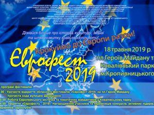 Кіровоградщина відзначає День Європи