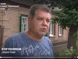 Кропивницький: Рідні померлого під час затримання чоловіка позиватимуться до суду