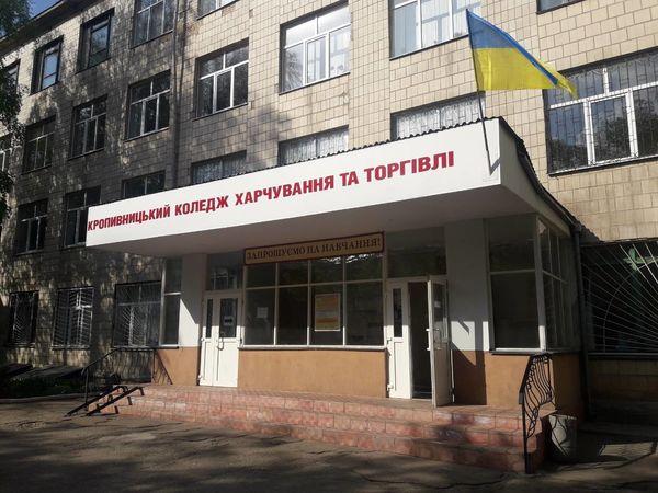 Кропивницький коледж харчування та торгівлі (державний навчальний заклад) запрошує абітурієнтів