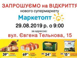29 серпня  в Кропивницькому відкривається новий супермаркет Маркетоп