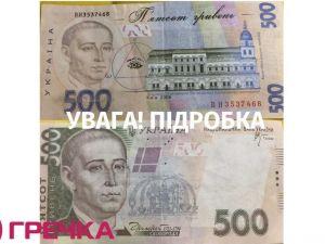 У Кропивницькому виявили фальшиві купюри (ФОТО)