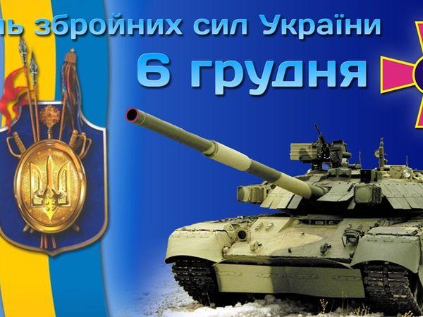 Редакція «Первой городской газеты» вітає читачів із Днем Збройних сил України! (ВІДЕО)