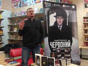 """У Києві презентували другу частину книги """"Червоний"""" про """"українця, що перемагає"""""""