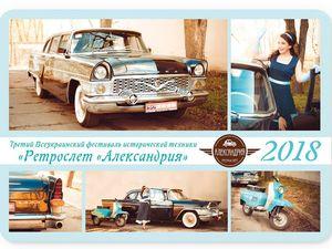 Олександрія запрошує на фестиваль ретротехники