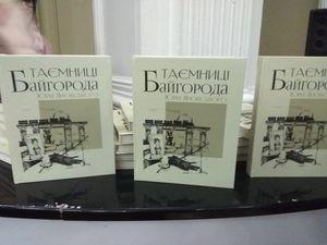 """""""Таємниці Байгорода... """": у Кропивницькому презентували унікальне літературно-історичне видання"""