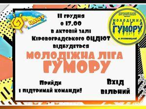У Кропивницькому відбудеться прем'єра «Молодіжної ліги гумору»