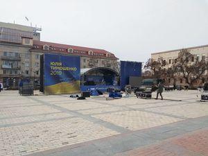 У центрі Кропивницького споруджують сцену до приїзду членів команди Юлії Тимошенко