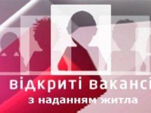 Роботодавці Кіровоградщини пропонують вакансії з наданням житла