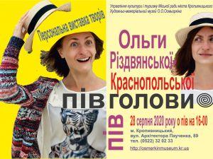 """Кропивницька художниця представляє виставку """"Пів голови"""""""