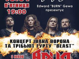"""В Кропивницком Группа """"Beast"""" исполнит хиты рок-группы """"Ария"""""""