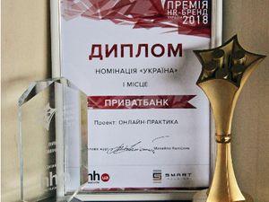 ПриватБанк визнано першим українським HR-брендом