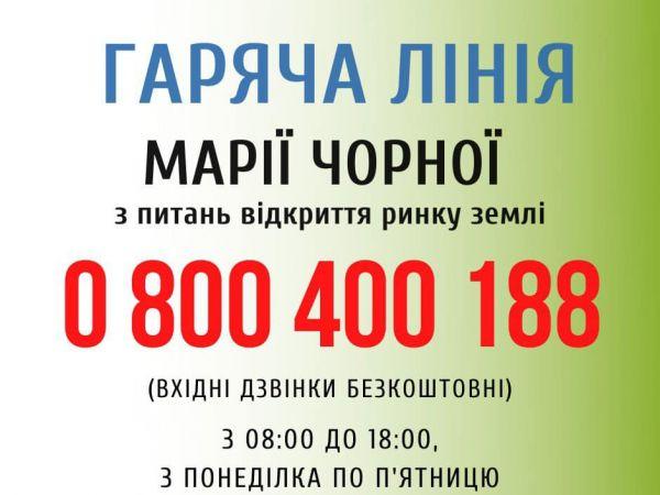 """Кіровоградщина: В ОДА створюють """"Гарячу лінію"""" з питань відкриття ринку землі"""