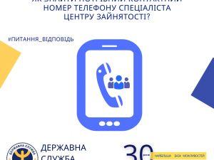 Як працюватимуть центри зайнятості у Кропивницькому під час локдауну?