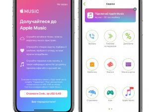 ПриватБанк доплачуватиме українцям за Apple Music, щоб здолати піратів