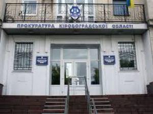 Кіровоградщина: Прокуратура тримає на контролі обставини загибелі директора гранітного кар'єра