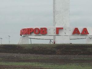 У Кропивницькому невідомі патріоти власноруч декомунізували стелу на в'їзді до міста