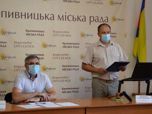 Які земельні ділянки продали у Кропивницькому?