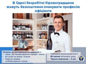 Безробітні Кіровоградщини можуть безкоштовно опанувати професію офіціанта
