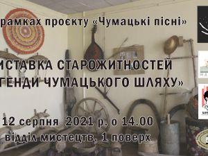 У Кропивницькому представлять виставку старожитностей «Легенди чумацького шляху»