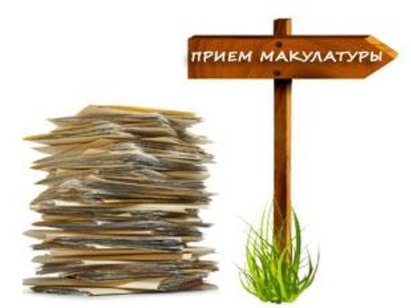 прием макулатуры в москве цена за 1 кг в свао