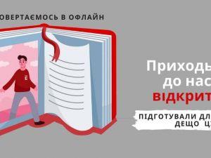 Кропивницький: Книгарня Є підготувала для відвідувачів сюрприз