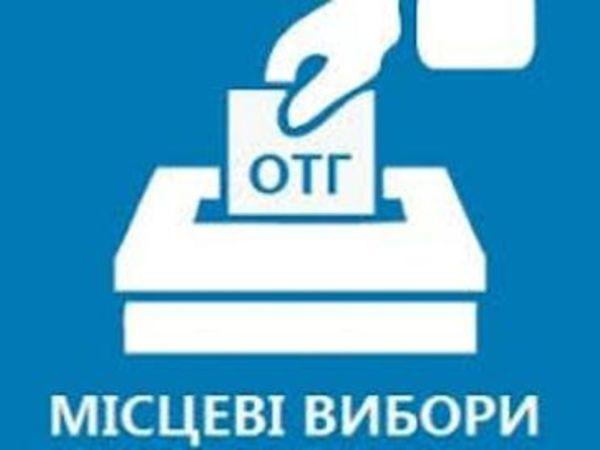 ЦВК призначила на 29 квітня перші місцеві вибори у 40 об'єднаних територіальних громадах