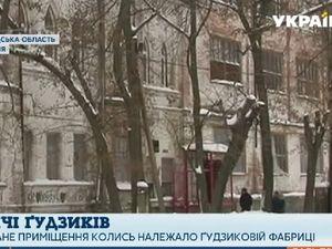 На Кіровоградщині відкрили музей незвичайних гудзиків (ФОТО)