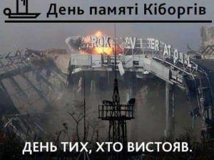 У Кропивницькому вшанували День пам'яті кіборгів