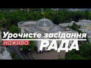 Перший день роботи Верховної Ради IX скликання (ВІДЕОТРАНСЛЯЦІЯ)
