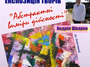 Музей мистецтв запрошує кропивничан на виставку художника-земляка  Андрія Шварка