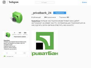 ПриватБанк не розігрує гроші в Instagram