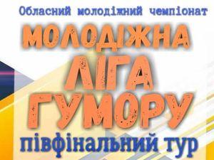 У Кропивницькому відбудеться півфінальний тур  чемпіонату гумору «Молодіжна ліга гумору».