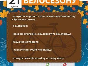 Кропивничан запрошують на закриття велосезону