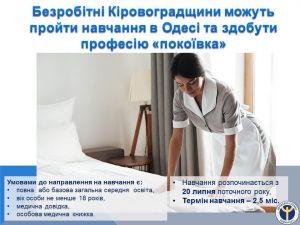 Безробітним Кіровоградщини пропонують вивчитись на «покоївку»