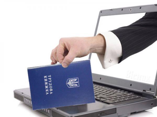 З 10 червня в Україні запроваджено електронні трудові книжки