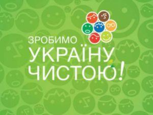 Лавина прибирання прямує до Кропивницького і приєднатись може кожен