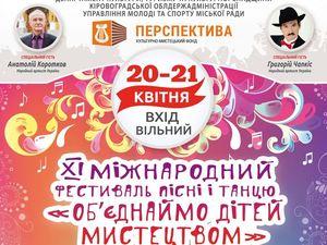 """У Кропивницькому відбудеться Фестиваль пісні і танцю """"Об'єднаймо дітей мистецтвом"""""""