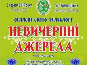 На Кіровоградщині  відзначається свято фольклору «Невичерпні джерела»