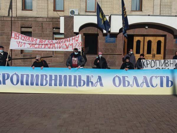 Місцеві активісти вимагають перейменувати область на Кропивницьку