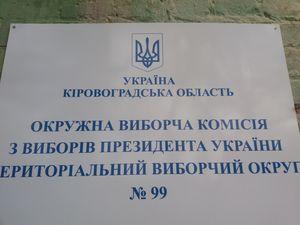 Кропивницький: Стартувала підготовка до президентських виборів на дільницях