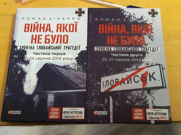 «Війна, якої не було»: У Кропивницькому презентували книгу про Іловайськ (ФОТО, ВІДЕО)