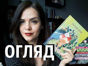 У Кропивницькому дитяча письменниця Світлана Аман представить нову книгу