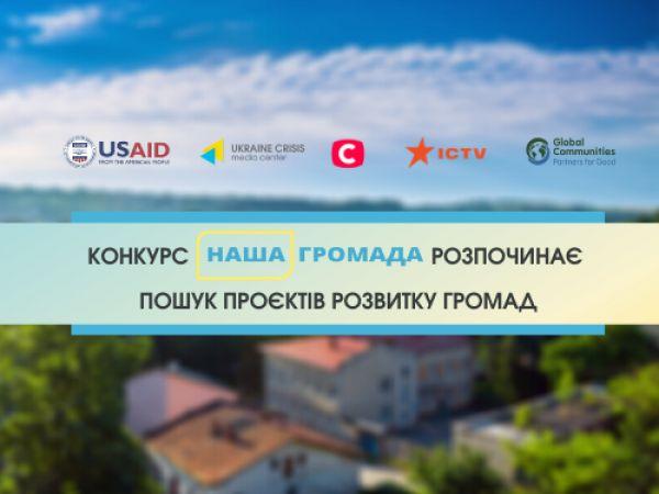 На Кіровоградщині оголосили конкурс місцевих проєктів для громад