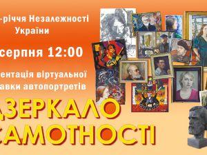 Бібліотека Чижевського представляє проєкт «30 Я художників Кіровоградщини»