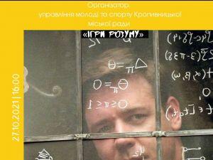 У Кропивницькому відбудеться інтелектуальне змагання «Ігри розуму»