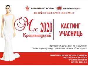"""Оголошується конкурс """"Міс Кропивницький 2020"""""""