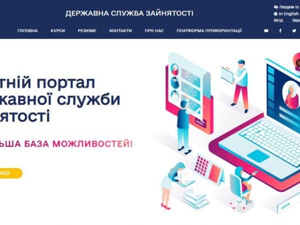 Служба зайнятості пропонує мешканцям Кіровоградщини курси для навчання